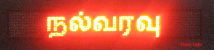 power logic systems   scrolling led pictures   tamil